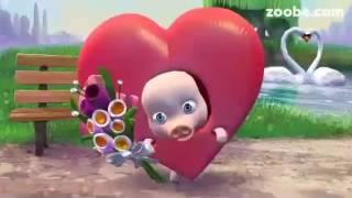 ZOOBE - поздравления с Днем Святого Валентина  - День Святого Валентина!