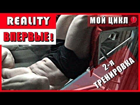 06. REALITY культуризм. МОЙ ЦИКЛ – 2-я тренировка