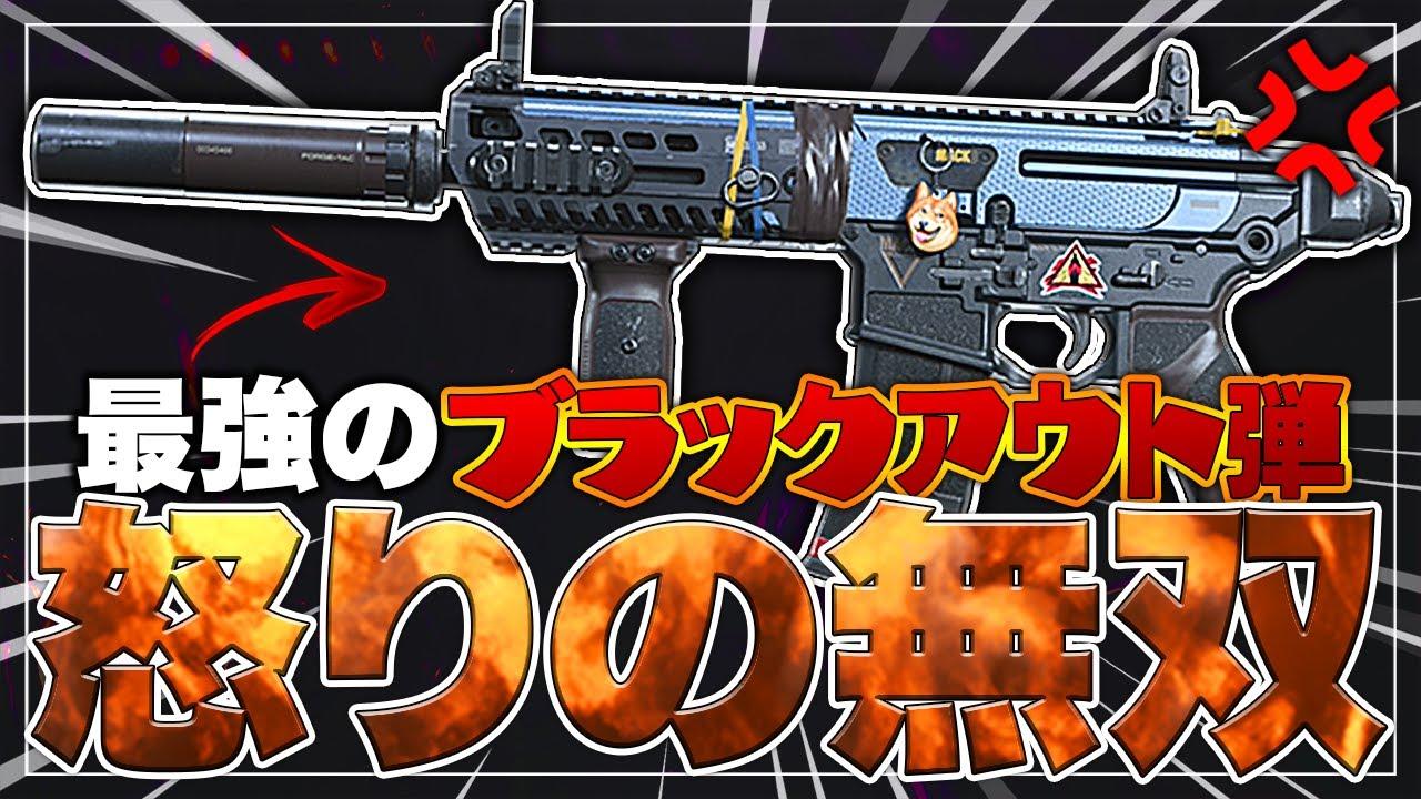 【COD:MW】最強のブラックアウト弾で怒りの無双実況【BOCW悲報】