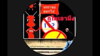 Repeat youtube video ดร. เพียงดิน รักไทย 4 ธ.ค. 2559 ตอน เจาะลึก มีอะไรในบทความ BBC ไทย จนต้องจับ ไผ่ ดาวดิน