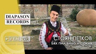 СТОЯН ПЕТКОВ - Бях пил вино и ракия / STOYAN PETKOV - Byah pil vino i rakiya