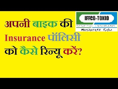 How To Renew Bike Insurance Policy Online On Iffco Tokio General Insurance