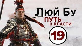 Люй Бу - прохождение Total War THREE KINGDOMS на русском - #19