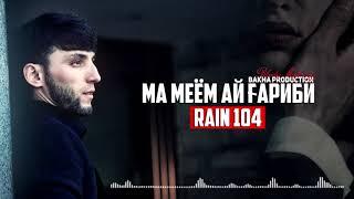 RAIN 104 (Ма миём ай ГАРИБИ)  РАЙН 104 (ma miyom ay garibi) NEW 2019 OFFICIAL AUDIO