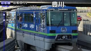 【車内放送】大阪モノレール 彩都線 万博記念公園→彩都西行き