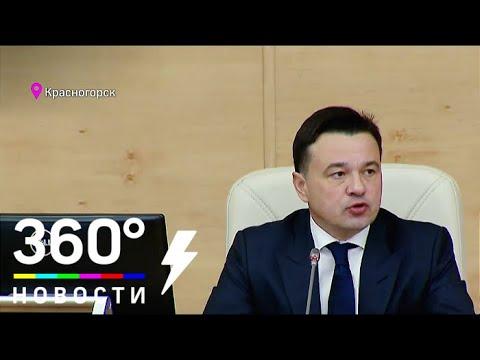 В правительстве Московской области обсудили изменения в работе портала «Добродел»