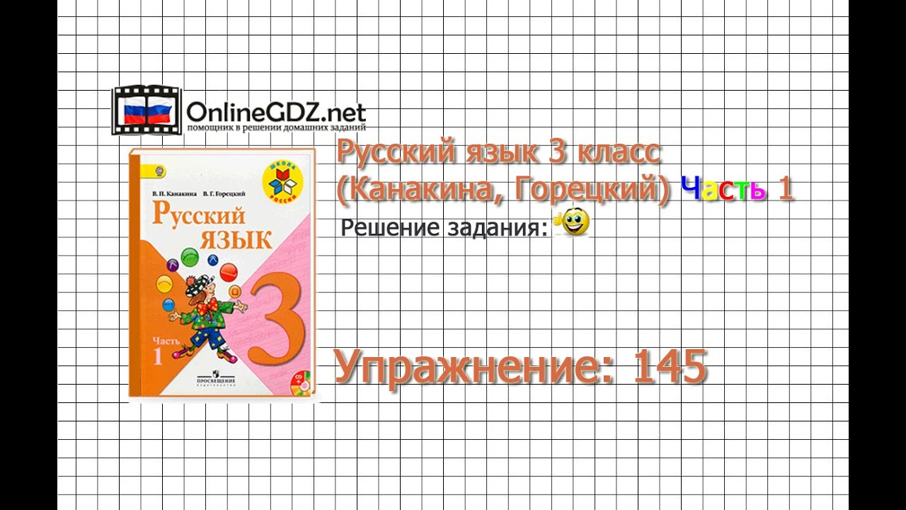 Гдз по русскому 6 класс упражнение 145