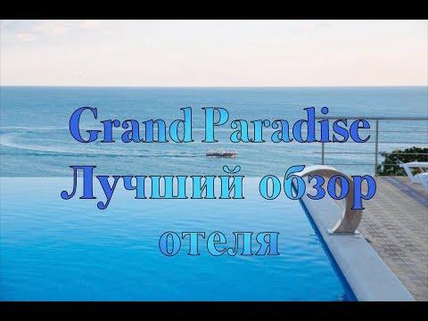 Гранд Парадиз лучший обзор отеля / Grand Paradise / Краснодарский край / Джубга