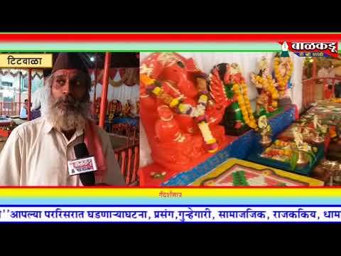 टिटवाळ्यात गणेश याग उत्साहात संपन्न.. बाळकडूटिव्ही मराठी... balkadu tv Marathi