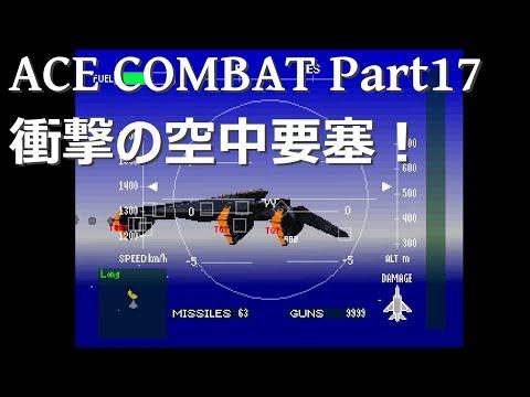 ACE COMBAT【PS】 Part17「Mission17:衝撃の空中要塞!」 by F-4【最終回】