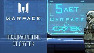 Warface: поздравление от Crytek