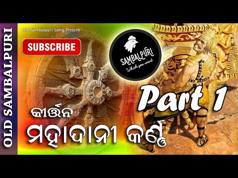 Sambalpuri Kirtan Mahadani KarnaPart  1