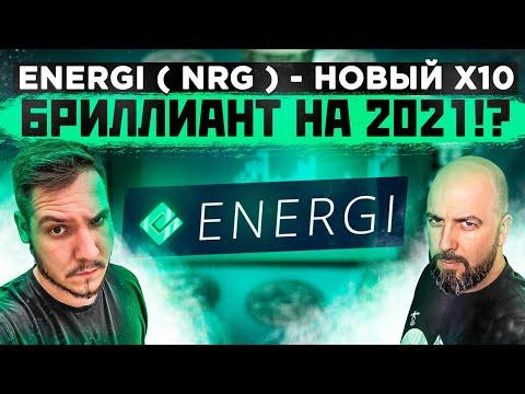 ENERGI ( NRG ) - НОВЫЙ Х10 БРИЛЛИАНТ НА 2021 !?