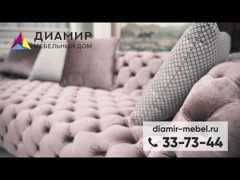 Мебель в Калининграде, Советске, Черняховске. Мебельный дом Диамир