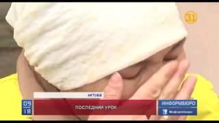 В Актобе во время урока умерла 11-летняя Дильназ Абишева