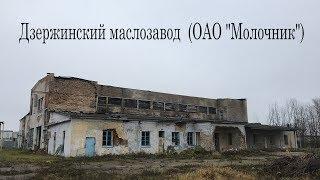 7 ноября 2018 заброшенный маслозавод Дзержинск