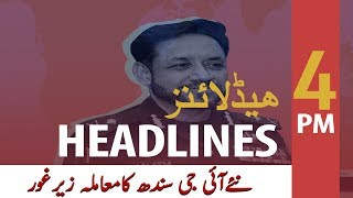 ARYNews Headlines | New IG Sindh case pending | 4PM | 28 JAN 2020