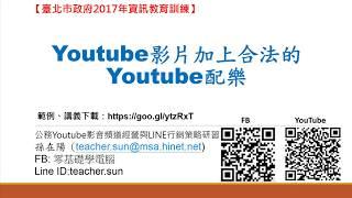 15.Youtube影片免費使用Youtube無版權配樂(合法配樂)