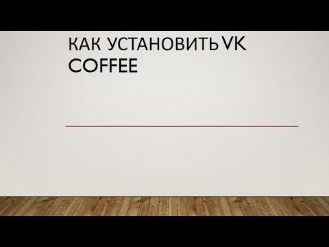 Как установить Vk Coffee на андроид