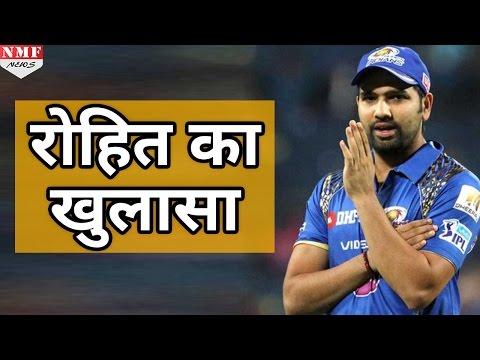 IPL 2017: Rohit Sharma ने किया खुलासा, इसलिए नहीं कर रहे हैं Opening