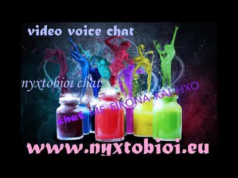 ΝΥΧΤΟΒΙΟΙ ΤΣΑΤ - NYXTOBIOI VIDEO VOICE CHAT