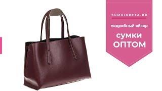 Сумки Greta - женская сумка из натуральной кожи 2019: подробный обзор модели 3087K9