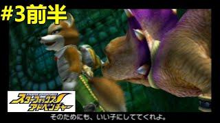 2002年発売のアクション/シューティング/RPGゲームの『スターフォックスアドベンチャー』を初見実況していきます! 毒キノコなんとかしてくれぇ・・・! 【使用BGM】 しゃろう ...