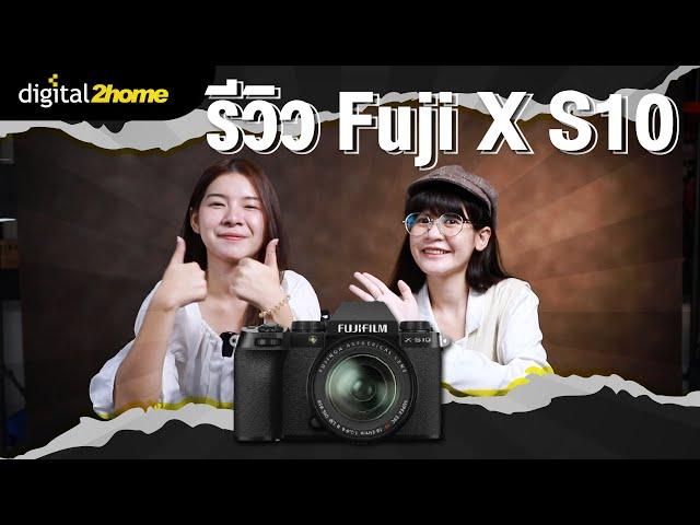 รีวิว Fujifilm X-S10
