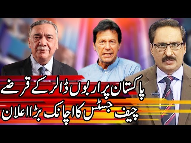 Kal Tak With Javed Chaudhary | 19 June 2019 | Express News