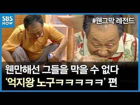 SBS [웬만해선 그들을 막을 수 없다] - 레전드 시트콤 웬그막: 억지왕 노구ㅋㅋㅋㅋ 편