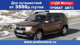 Прокат авто по всему Крыму(, 2015-07-30T16:00:58.000Z)