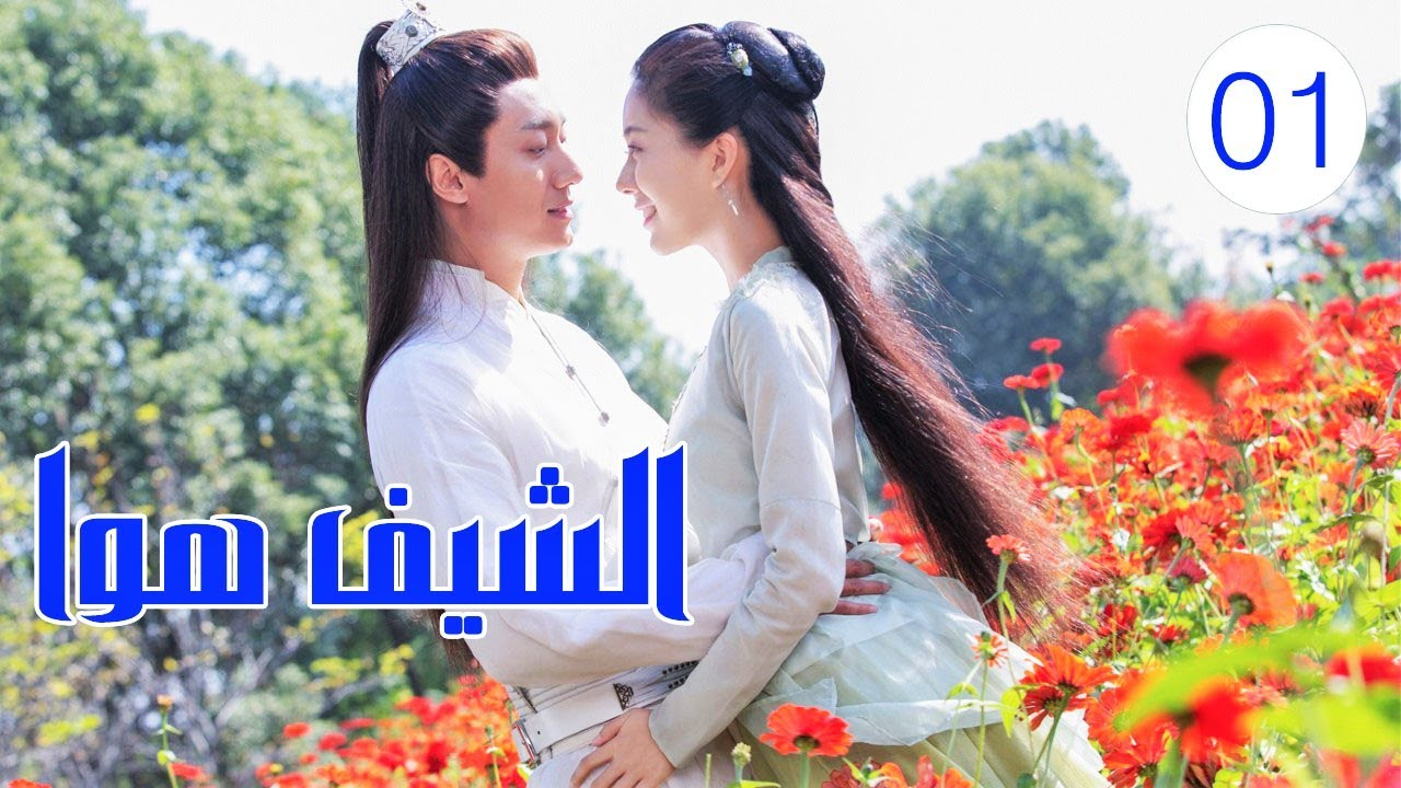 الحلقة 01 من مسلسل ( الشيـف هـوا | Chef Hua) مترجم
