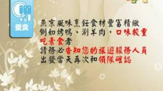 到中國北京旅遊 出發前實用資訊小提醒