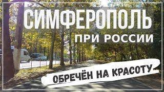 Сімферополь. Нові оновлення Росії.