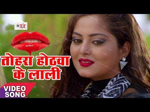 Tohara Hothawa Ke Lali - Kumar Pawan - Tahar Mithi Mithi Batiya Hamar Jan Le Gail - Video Song 2017