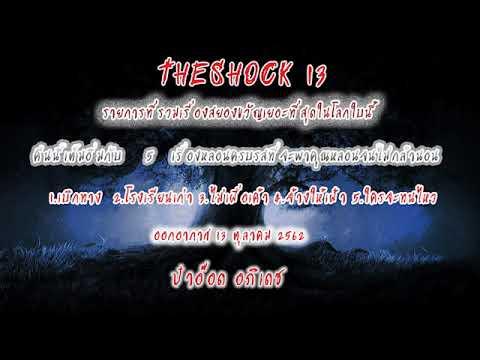 The Shock เดอะช็อค รวมเรื่องสยองขวัญ ออกอากาศ 13 ตุลาคม 2562