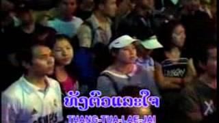 ຮັກພຽງນາງ - Laos Song Huk Peang Nang