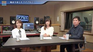 新番組「アプカミ(Upcoming)」 毎週金曜日 21:00更新!!! レギュラーMC:...