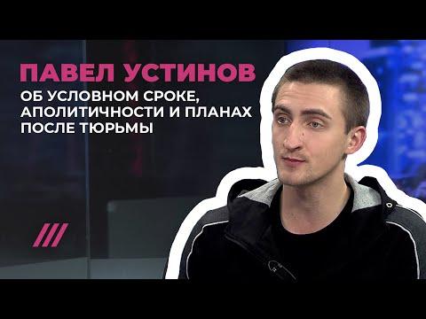 Павел Устинов. Первое интервью после освобождения: об условном сроке, аполитичности и своих планах.