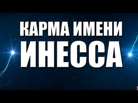 КАРМА ИМЕНИ ИНЕССА.
