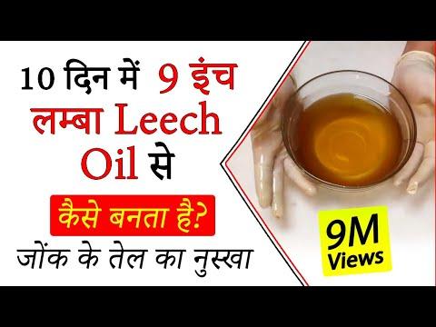 लिंग 9 इंच लम्बा और 7 इंच मोटा करने का आसान घरेलू नुस्खा | Ling Bada Karne Ke Gharelu Upay Hindi
