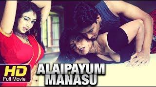Alaipayum Manasu Full HD Movie Tamil   New Tamil Movies 2017   Dinesh, Reshma Tamil Actress