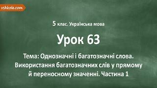 #63 Однозначні і багатозначні слова. Частина 1. Відеоурок з української мови 5 клас