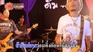 ท่อม - ดัม ชาละวัน [Karaoke]
