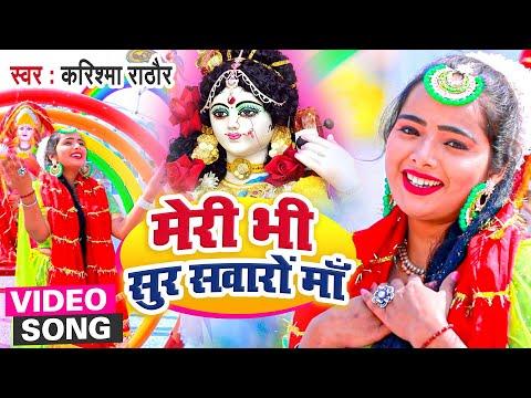 #video---मेरी-भी-सुर-सवारों-माँ- -karishma-rathore- -सरस्वती-पुजा-2021- -#sarswati-puja-song-2021