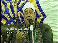 الشيخ محمود محمد الخشت عزاء حرم الاستاذ احمدابوالدهب الكماليه 15=12=2018