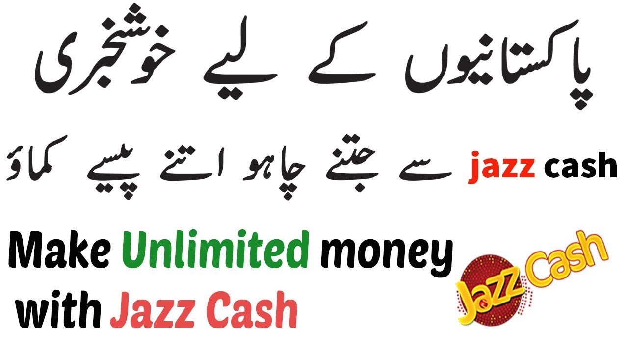 How to earn money from jazz cash   make money with jazzcash mobile account    earn money in pakistan