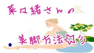 菜々緒さんの美脚方法を紹介します(*´∀`*) 引用 http://matome.naver.j...