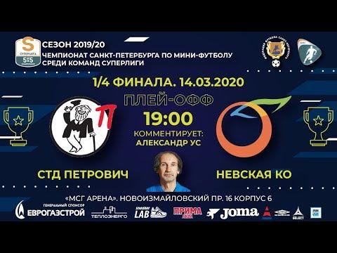 СТД ПЕТРОВИЧ VS НЕВСКАЯ КО. СУПЕРЛИГА 2019/20