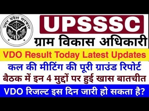 UPSSSC VDO Result Latest Updates || कल की मीटिंग की पूरी ग्राउंड रिपोर्ट || Junior Assistant Result?